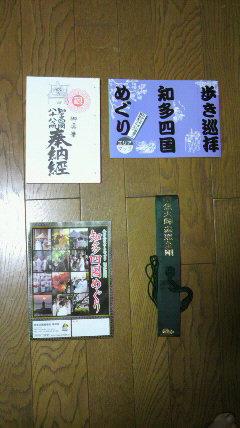 一番札所曹源寺で購入したお遍路用品です
