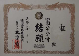 fudasyo-88-ketigan-nnn.jpg