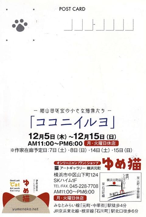 細山田さん個展_0001
