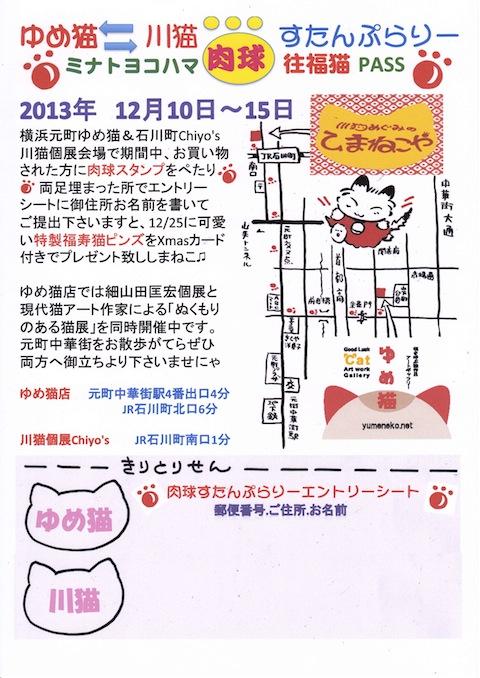 肉球スタンプラリー地図ゆめ猫川猫_0002