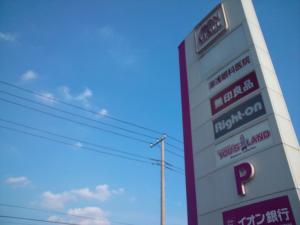 イオンモール高崎-01