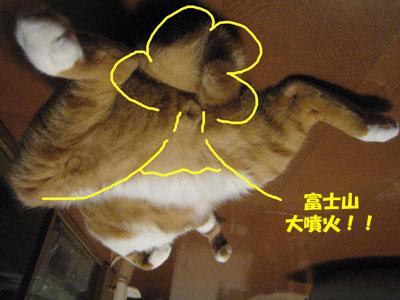 富士山大爆発=3