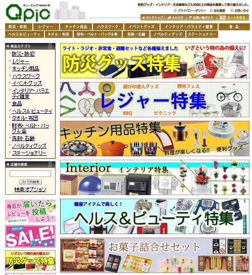 Qpic通販サイト