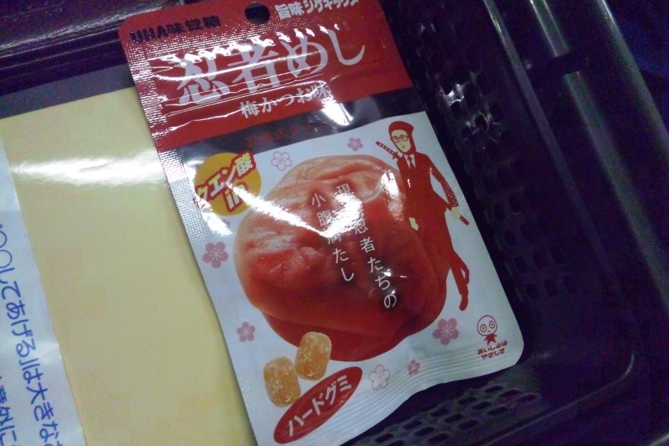忍者めし002