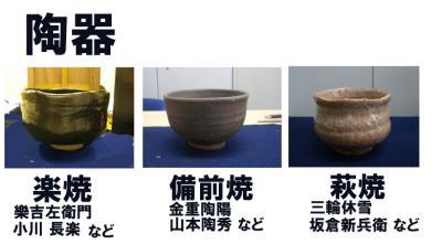 陶器3点小