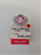 pink_Sapphire_1.jpg