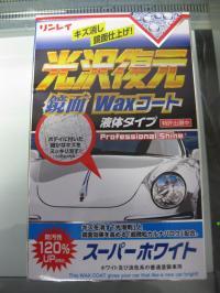 IMG_1453_convert_20101205171537.jpg