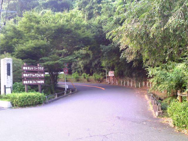 鎌倉CC入り口