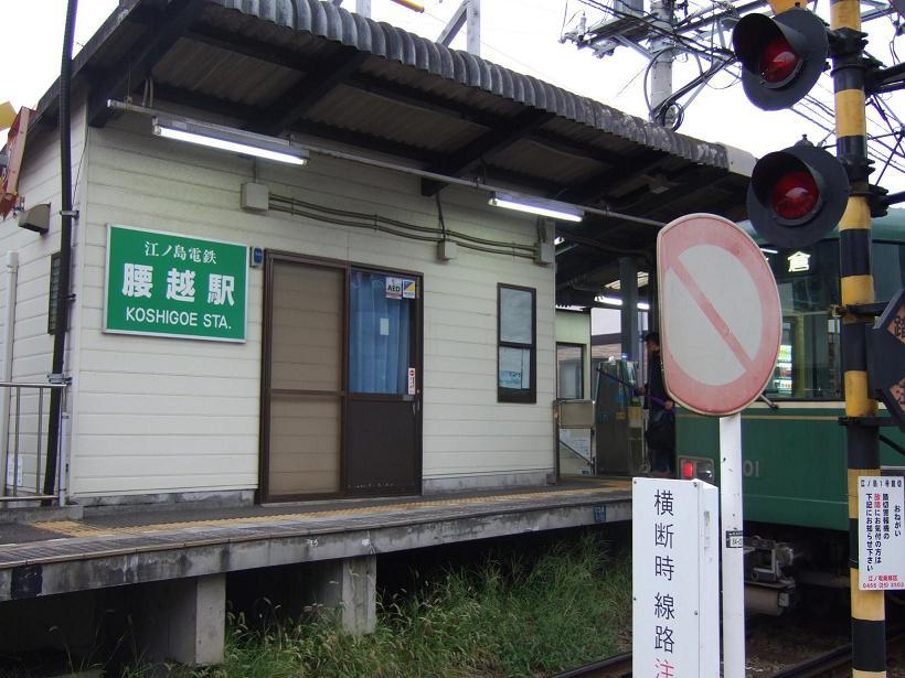 07_腰越st-small
