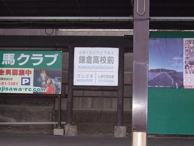08_鎌倉高校前st