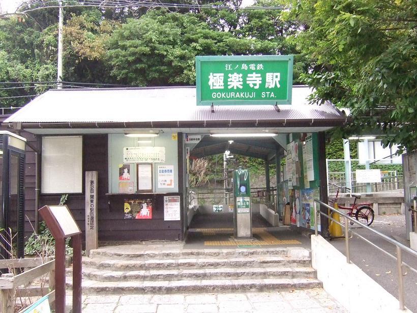 11_極楽寺st