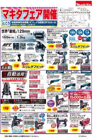 makita_fair2013_1