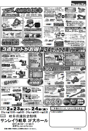 makita_fair2013_2