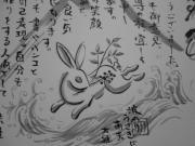 筆ペン画 波のりうさぎに南天と富士 180-800