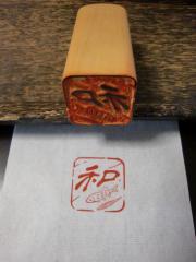 遊印「和」~清流の山女魚~ 240-800