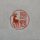 銀行印「鹿」の詳細へ…