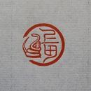 銀行印「蛇」の詳細へ…