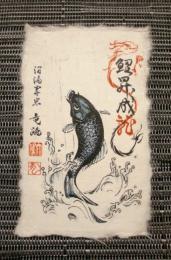 和紙の名刺「鯉昇成龍」 260