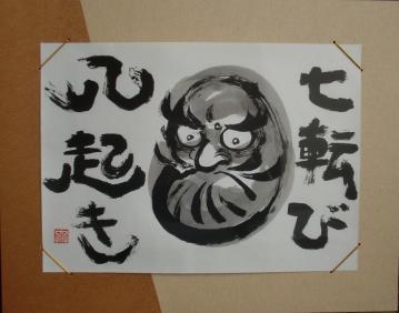書画「七転八起」 306-693x545