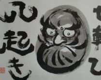 書画「七転八起」 210-461x364