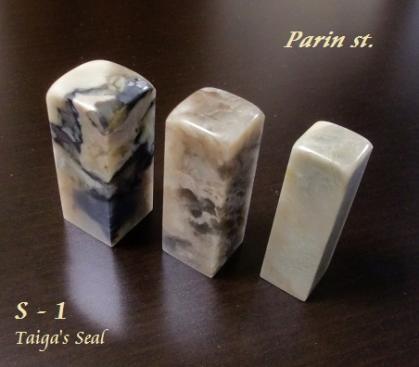 巴林石 2
