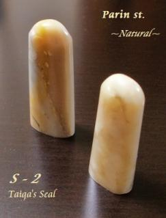 巴林石 自然形 (大)・(中) 2