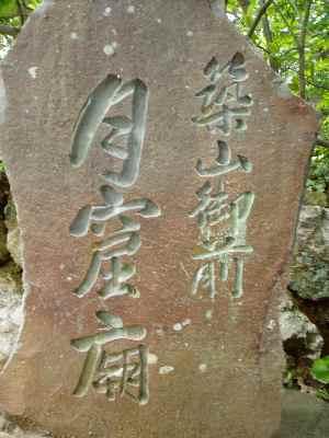 築山御前の墓碑 B