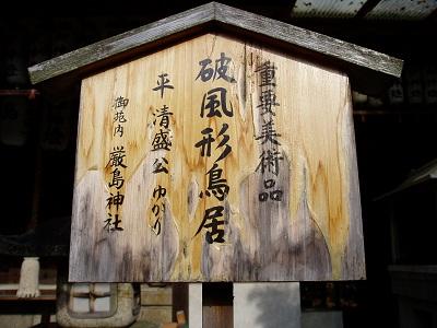 京都御苑4 厳島神社 破風形鳥居 B