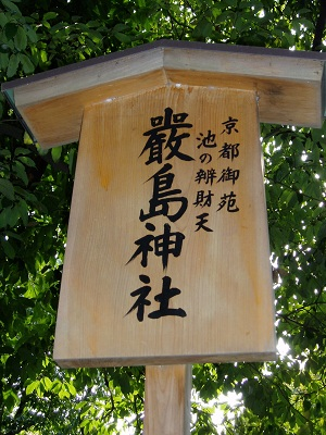京都御苑2 厳島神社 B