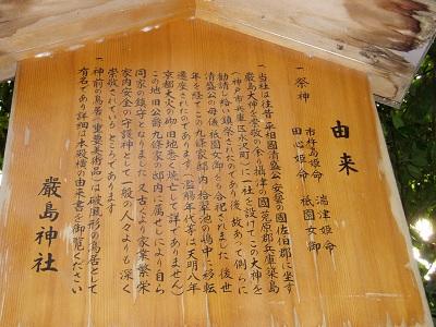 京都御苑1 厳島神社由緒 B