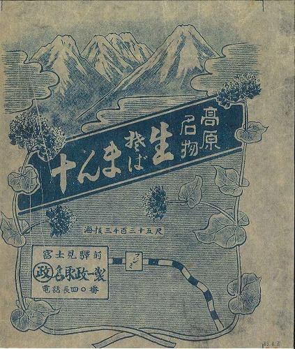 創業時、富士見駅で販売の「生そばまんじゅう」の包装紙