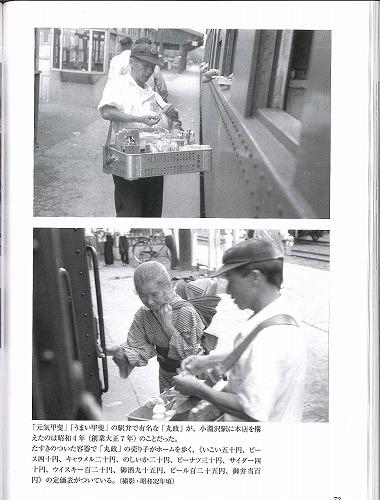 昭和32年ころの小淵沢駅立売風景