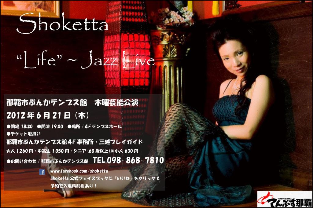 木曜公演PR2のコピー