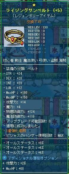 Maple130130_004552.jpg