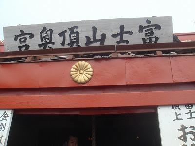 s-富士山頂奥宮(1)