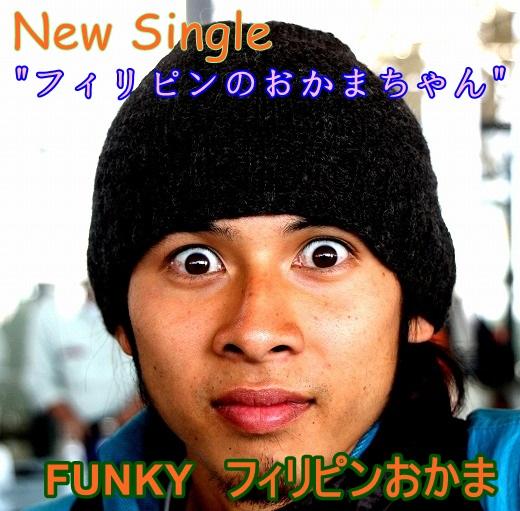 newfunky33567786132.jpg
