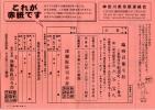 赤紙のコピー
