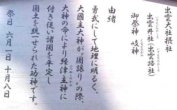 出雲井神社 御由緒