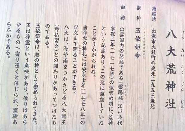八大荒神社 御由緒