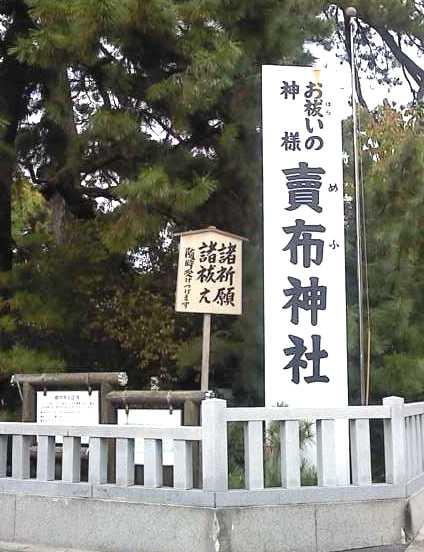 売布神社 松江