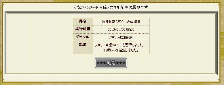 2013y01m30d_141153188.jpg