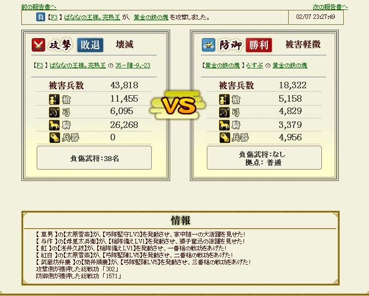 2013y02m10d_113918068.jpg