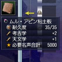 100_粘土板_02