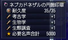 107_ネブカドネザル_性能