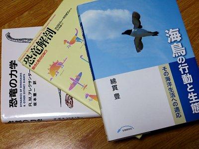 海鳥と恐竜の本downsize