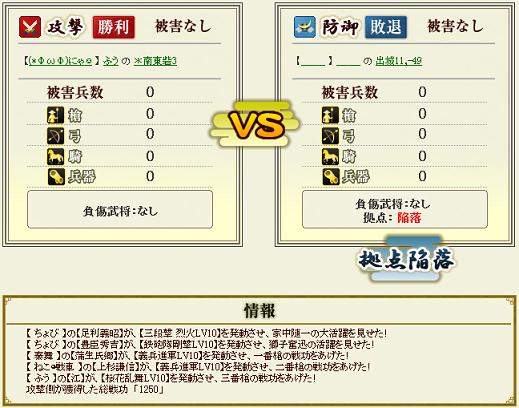 第3戦攻撃②