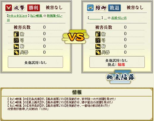 第3戦攻撃③