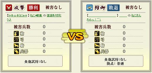 第3戦攻撃④