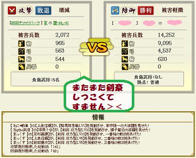 第6戦剣豪合流③