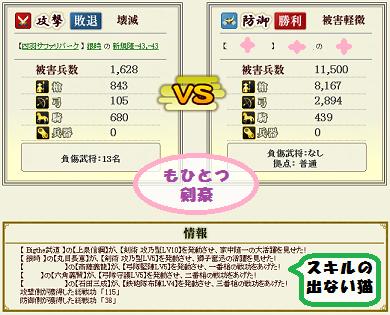 第6戦剣豪合流②